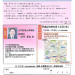 6/12待ったなし!相続・生前贈与対策セミナー